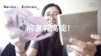 【Echo】关于我的50个问题&抽奖|50 facts about me&giveaway
