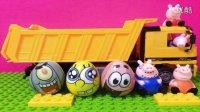 小猪佩奇peppa pig工程车里的海绵宝宝奇趣玩具蛋 亲子游戏