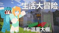 【大橙子】我的世界Minecraft生活大冒险#6温室大棚