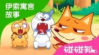 可恶的狐狸 | 伊索寓言故事 | 碰碰狐!儿童儿歌