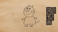 『简笔画』小猫坎迪与小猪佩奇 005