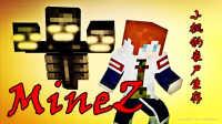 【小枫的Minecraft】我的世界-MineZ模组生存#1:七日杀的即视感!