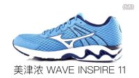 陪你跑 跑鞋 评测 美津浓 WAVE INSPIRE 11