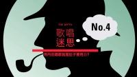 流行唱法十大迷思(4)丹田发声? - VBS声音平衡教学系统