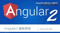 angular2 最新教程11 多组件实例04