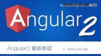 angular2 最新教程09 多组件实例02