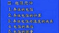 03 电工基础知识教学视频_李丽英