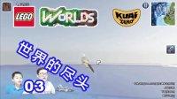 【酷爱游戏解说】乐高世界03世界的尽头,居然不小心坠入虚空☆乐高版我的世界