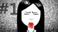 ★无尽的梦魇★《粉字菌的神画风恐怖游戏1 有个巨婴在追我》