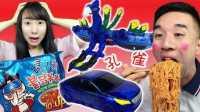 孔雀车神 第三季魔幻车神之火鸡面品尝 新魔力玩具学校