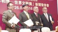 吕志和奖─世界文明奖新闻发布会 26.07.2016