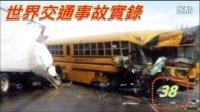 世界交通事故实录 第38集