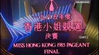 1985港姐决赛