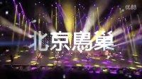 【五月天】北京鸟巢2016 just rock it就是演唱会精选