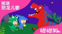 Move Like the Dinosaurs | 英语恐龙儿歌 | 碰碰狐!儿童儿歌