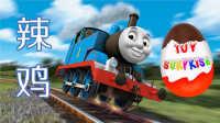 托马斯小火车 拆辣鸡奇趣蛋 托马斯和他的朋友们 惊喜蛋 出奇蛋 培西 高登 亨利 儿童玩具