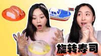 在家也可以吃旋转寿司哦!日本超好玩旋转寿司店玩具!| 小伶玩具