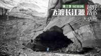 《萝卜报告》越野路书S03E06(大结局)-飞渡长江源