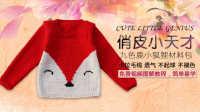 【九色鹿编织】狐狸上集--原创可爱毛衣 婴儿毛衣零基础视频教程
