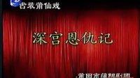 236莆仙戏《深宫恩仇记》蒲阳剧团|