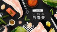 【日日煮】生活N次方 - 边角料的春天