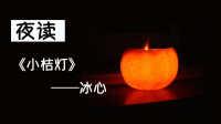 [七七夜读]小桔灯——冰心