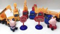 【小猪佩奇的玩具世界】小猪佩奇的工程车玩具 宝宝巴士工程车 儿童挖掘机视频
