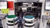 深圳市和西智能装备股份有限公司异形插件机视频