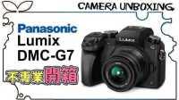 开箱 Panasonic Lumix DMC-G7 一个水星逆行的喷钱《江小M》