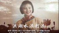 洪湖水浪打浪(王玉珍原唱1961、1978两个版本)