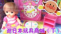 芭比娃娃咪露玩具大全 逛日本玩具商城(下)面包超人水果切切乐切割玩具厨房 儿童益智玩具 过家家玩具