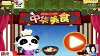 宝宝巴士第64期笑笑小厨师做中华美食亲子益智过家家游戏