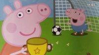 小猪佩奇 第一季37 踢足球