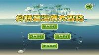 【朵拉解说】奥特曼系列小游戏 奥特曼 迪迦奥特曼大战怪兽 奥特曼海底大冒险
