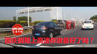 国庆假期上高速你准备好了吗?5种常见的交通事故,请引以为戒!#车祸集锦#