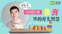 中国经典童书中的育儿智慧