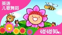 Baby Bumblebee | 英语儿歌舞蹈 | 碰碰狐!儿童儿歌