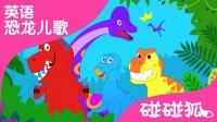 Boom, Boom! Dino World | 英语恐龙儿歌 | 碰碰狐!儿童儿歌