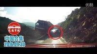 20160930#中国交通事故合集#:女司机在山路躲闪槽罐车不及时瞬间被压扁!