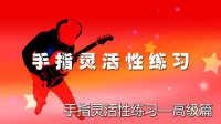 吉他教学【手指灵活性练习-高级篇】lick library