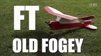 Flite Test - Old Fogey老顽固的试飞