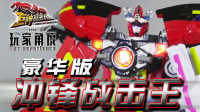 【玩家角度】巨神战击队3 超救分队 豪华 冲锋战击王 红霄号 风磁号 超救号 合体机器人