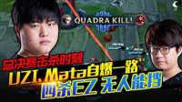 全球总决赛击杀时刻 UZI,MATA自爆一路四杀EZ无人可挡