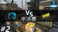 CSGO比赛:ESL ONE纽约Navi vs Liquid(train)#2