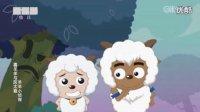 喜羊羊与灰太狼之羊羊小侦探 第03集 五星办事处