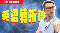 王霸胆——3分钟搞定英语转折语