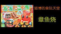 【喵博原创】【喵博的食玩天堂】章鱼烧(=^▽^=)  日本食玩