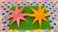 《久依纸艺》折纸教程 - 立体八角星