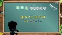 《歌唱二小放牛郎》2星-EOP单曲速成班第4期-免费EOP魔鬼训练营教程