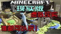 【WL小波】AR版我的世界!MCraft go!在现实中造房子!太帅啦!--Minecraft我的世界